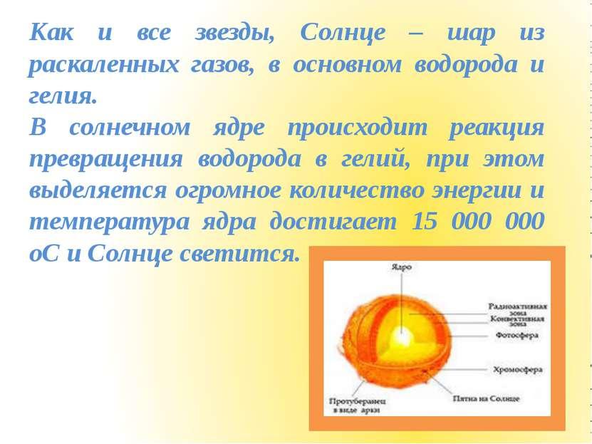 Как и все звезды, Солнце – шар из раскаленных газов, в основном водорода и ге...