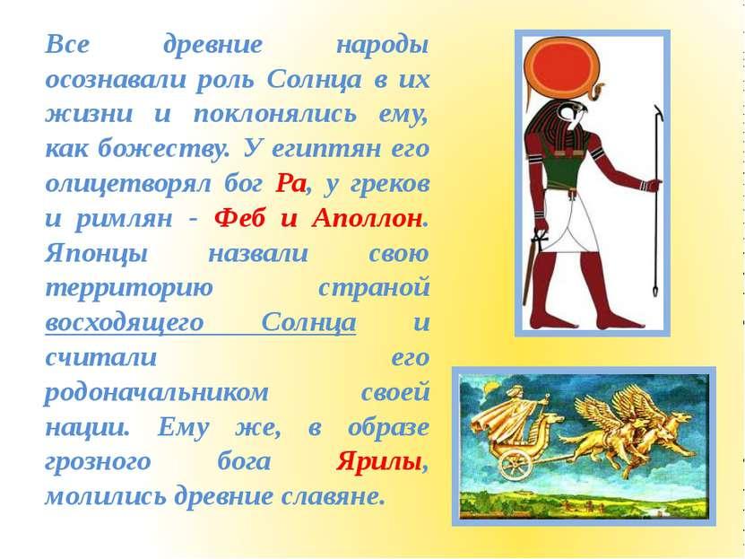 Все древние народы осознавали роль Солнца в их жизни и поклонялись ему, как б...