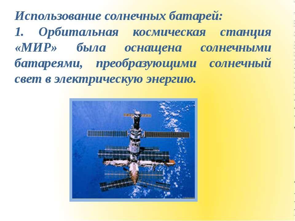 Использование солнечных батарей: 1. Орбитальная космическая станция «МИР» был...