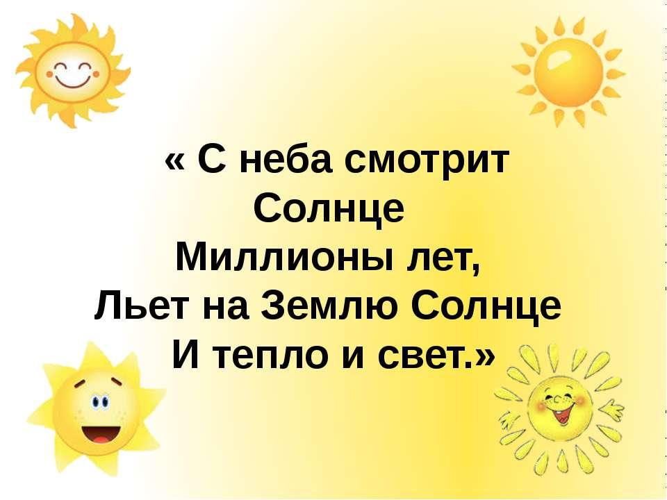 « С неба смотрит Солнце Миллионы лет, Льет на Землю Солнце И тепло и свет.»