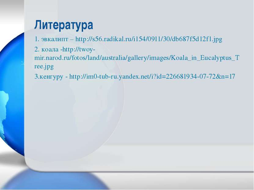 1. эвкалипт – http://s56.radikal.ru/i154/0911/30/db687f5d12f1.jpg 1. эвкалипт...