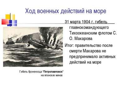 Ход военных действий на море 31 марта 1904 г. гибель главнокомандующего Тихоо...