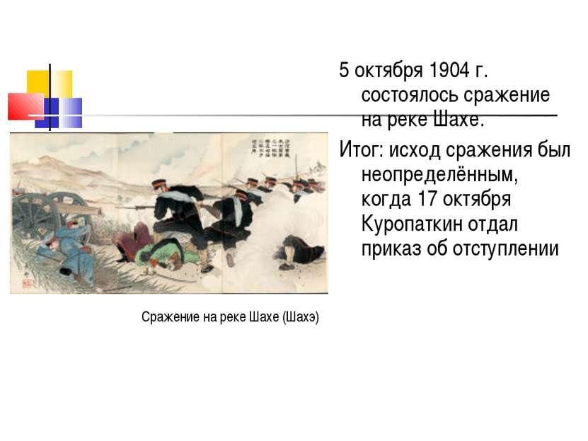 5 октября 1904 г. состоялось сражение на реке Шахе. Итог: исход сражения был ...