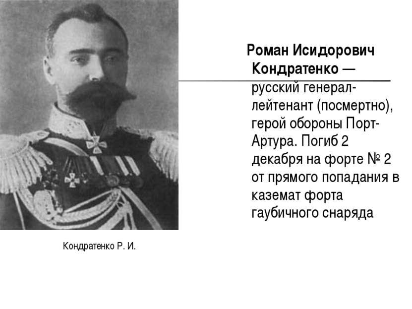 Роман Исидорович Кондратенко — русский генерал-лейтенант (посмертно), герой о...