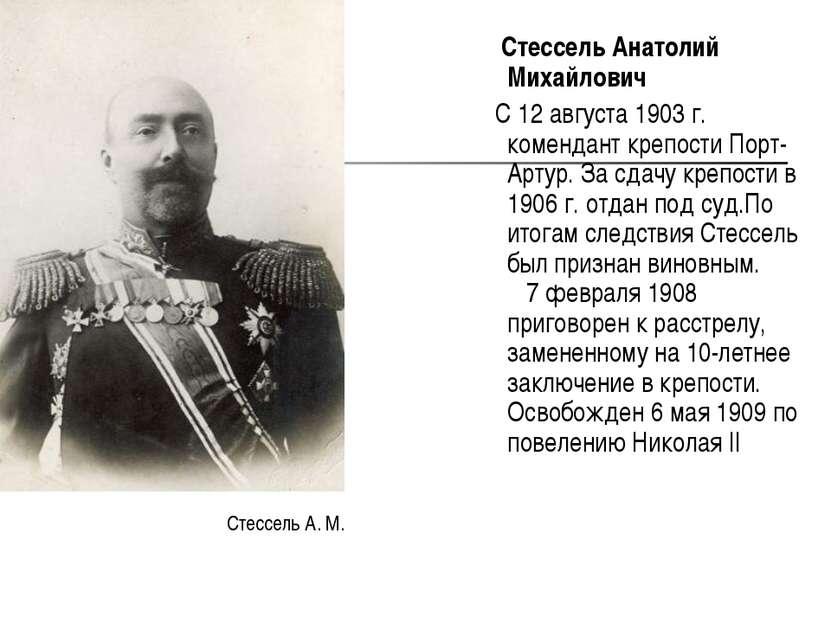 Стессель Анатолий Михайлович С 12 августа 1903 г. комендант крепости Порт-Арт...