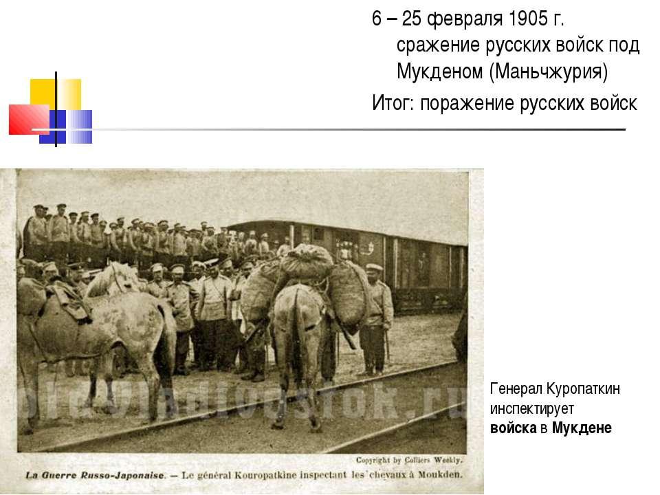 6 – 25 февраля 1905 г. сражение русских войск под Мукденом (Маньчжурия) Итог:...