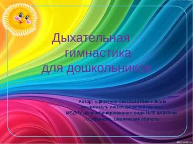 Дыхательная гимнастика для дошкольников Автор: Ефименко Светлана Николаевна в...