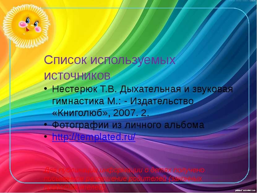 Список используемых источников Нестерюк Т.В. Дыхательная и звуковая гимнастик...