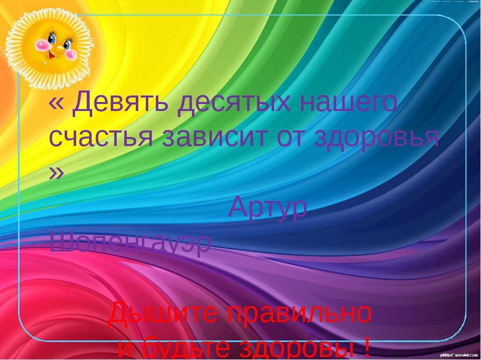 « Девять десятых нашего счастья зависит от здоровья » Артур Шопенгауэр Дышите...