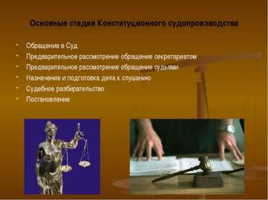 Основные стадии Конституционного судопроизводства Обращение в Суд Предварител...