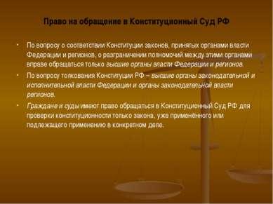 Право на обращение в Конституционный Суд РФ По вопросу о соответствии Констит...