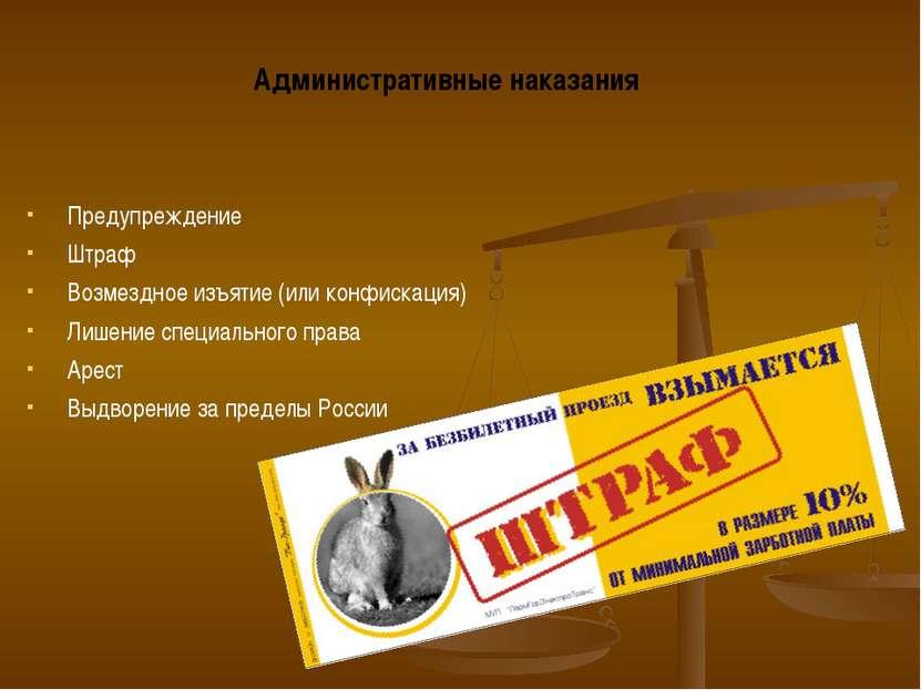 Административные наказания Предупреждение Штраф Возмездное изъятие (или конфи...