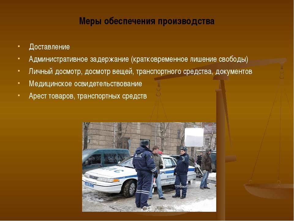Меры обеспечения производства Доставление Административное задержание (кратко...