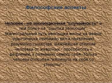 """Философские аспекты Человек - не эволюционная """"случайность"""" и тем более не """"о..."""