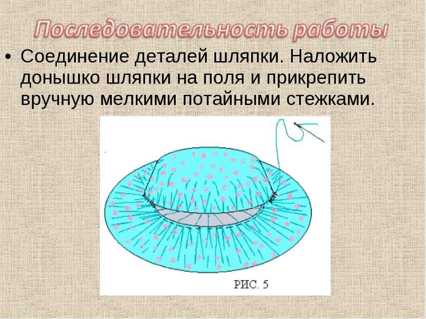 Соединение деталей шляпки. Наложить донышко шляпки на поля и прикрепить вручн...