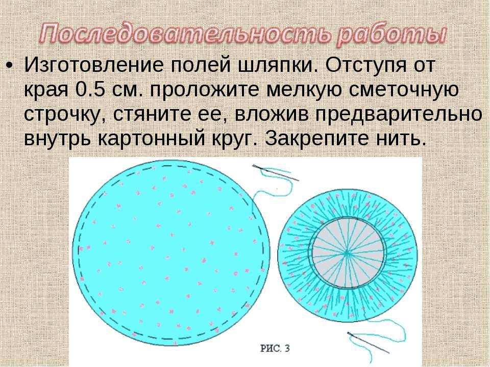 Изготовление полей шляпки. Отступя от края 0.5 см. проложите мелкую сметочную...