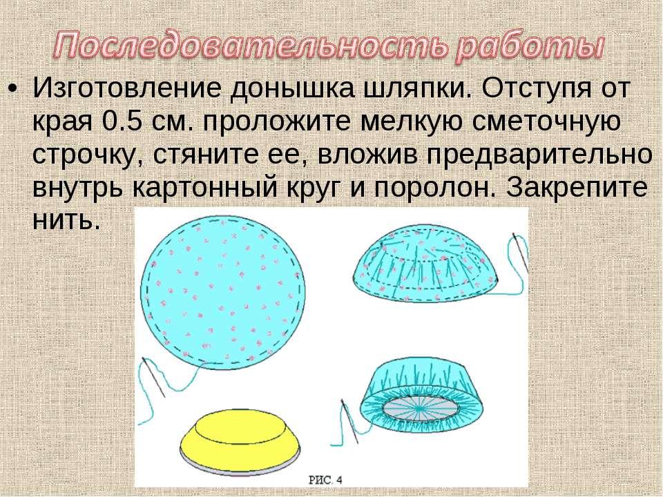Изготовление донышка шляпки. Отступя от края 0.5 см. проложите мелкую сметочн...