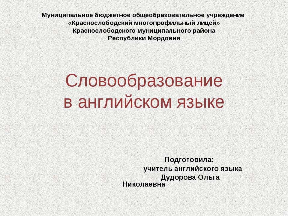 Муниципальное бюджетное общеобразовательное учреждение «Краснослободский мног...