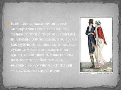 В обществе даже зимой дамы «прикрывают свое тело одним только легким батистом...