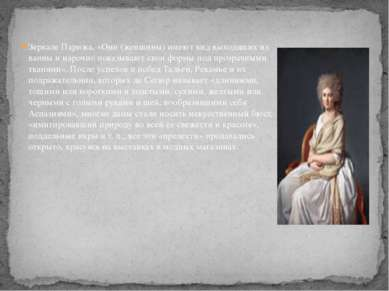 Зеркале Парижа, «Они (женщины) имеют вид выходящих из ванны и нарочно показыв...