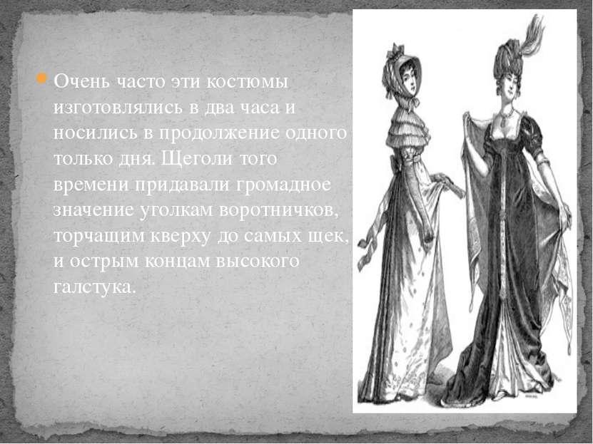 Очень часто эти костюмы изготовлялись в два часа и носились в продолжение одн...