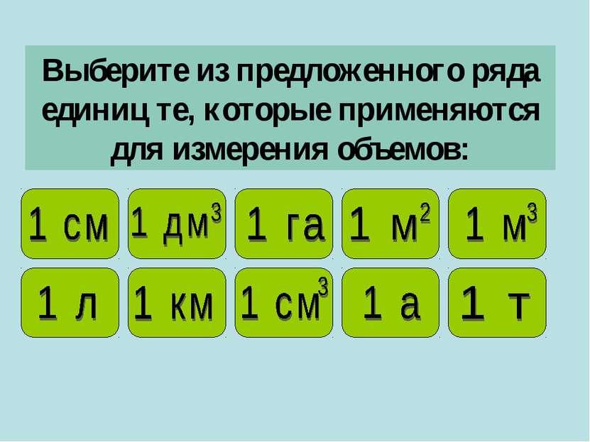 Выберите из предложенного ряда единиц те, которые применяются для измерения о...