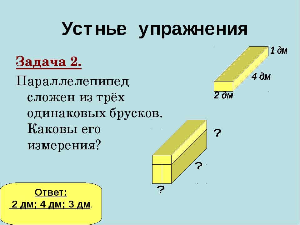 Задача 2. Параллелепипед сложен из трёх одинаковых брусков. Каковы его измере...