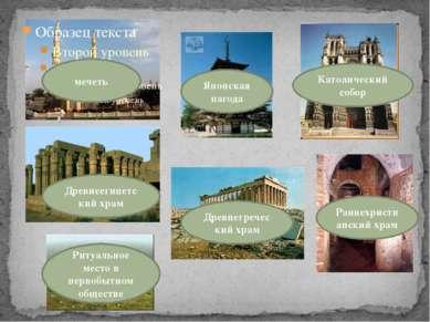 мечеть Японская пагода Католический собор Древнеегипетский храм Древнегреческ...
