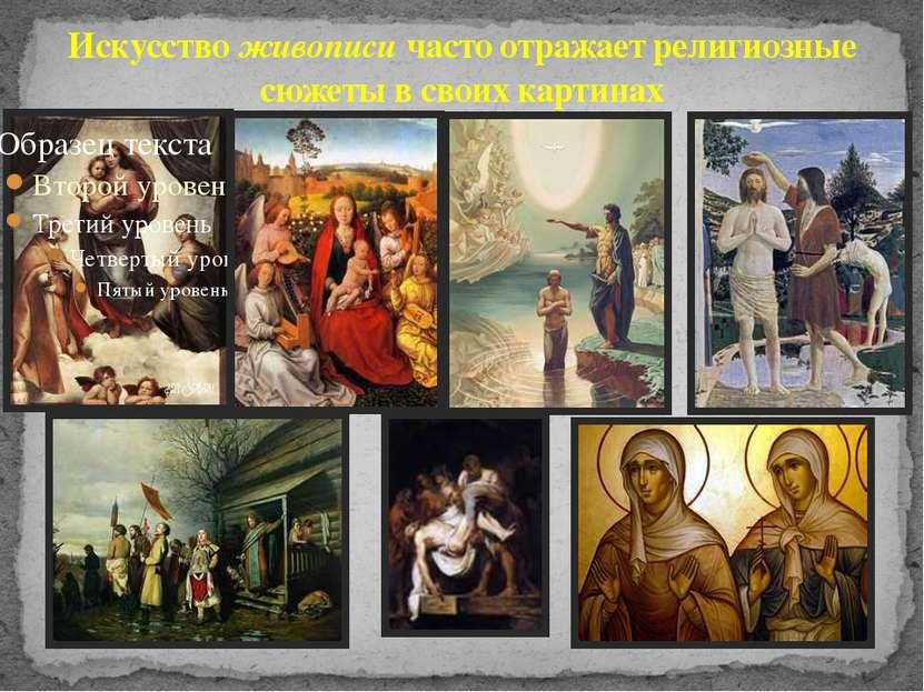 Искусство живописи часто отражает религиозные сюжеты в своих картинах