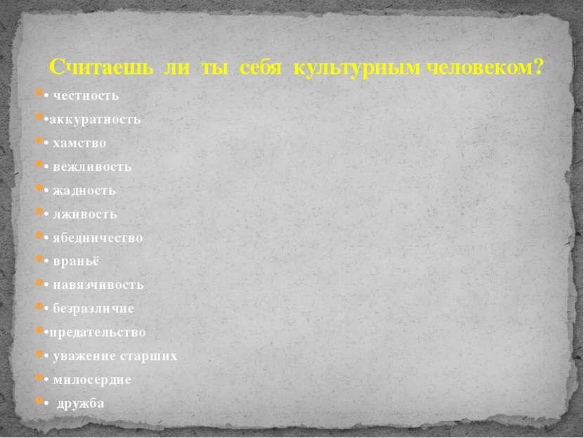• честность •аккуратность • хамство • вежливость • жадность • лживость • ябед...