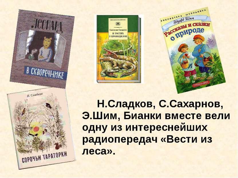 Н.Сладков, С.Сахарнов, Э.Шим, Бианки вместе вели одну из интереснейших радиоп...