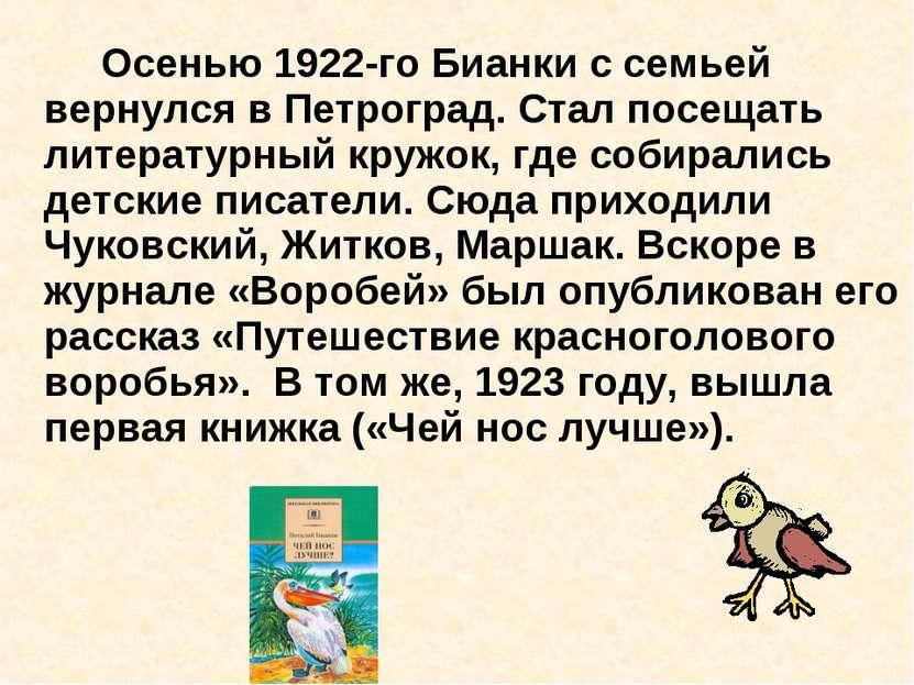 Осенью 1922-го Бианки с семьей вернулся в Петроград. Стал посещать литературн...