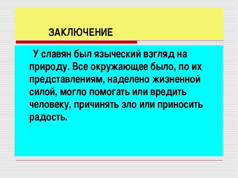 ЗАКЛЮЧЕНИЕ У славян был языческий взгляд на природу. Все окружающее было, по ...