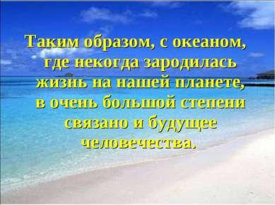 Таким образом, с океаном, где некогда зародилась жизнь на нашей планете, в оч...