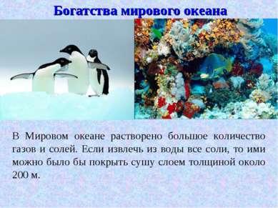 Богатства мирового океана В Мировом океане растворено большое количество газо...