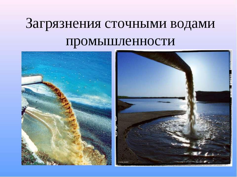 Загрязнения сточными водами промышленности