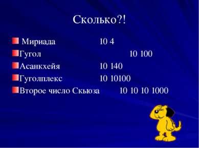 Сколько?! Мириада 10 4 Гугол 10 100 Асанкхейя 10 140 Гуголплекс 10 10100 Втор...