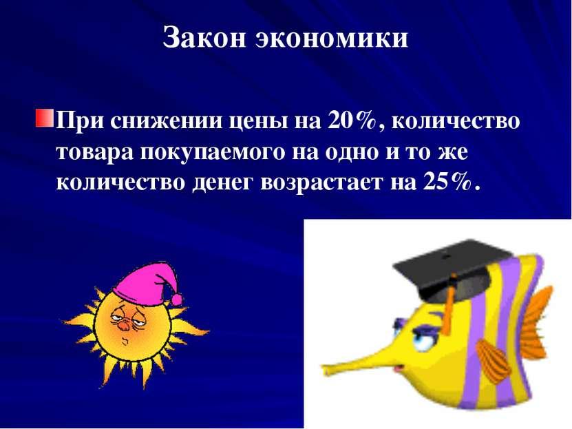 Закон экономики При снижении цены на 20%, количество товара покупаемого на од...