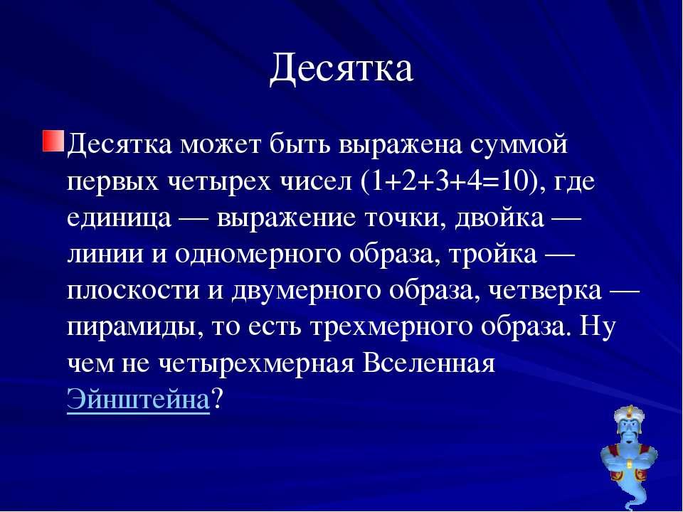 Десятка Десятка может быть выражена суммой первых четырех чисел (1+2+3+4=10),...