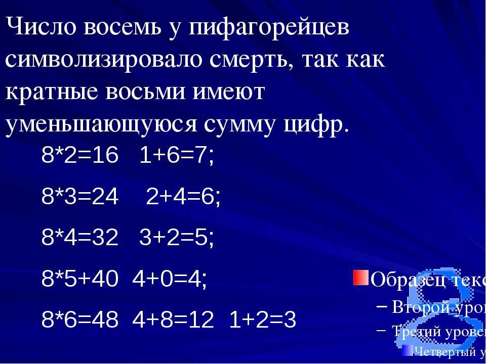 Число восемь у пифагорейцев символизировало смерть, так как кратные восьми им...