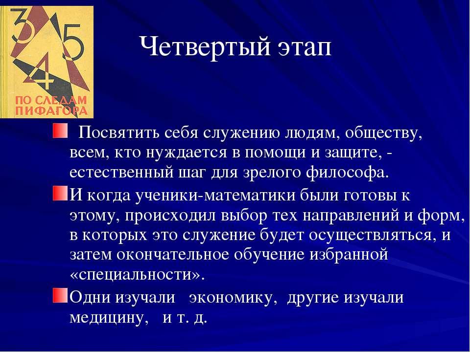 Четвертый этап Посвятить себя служению людям, обществу, всем, кто нуждается в...