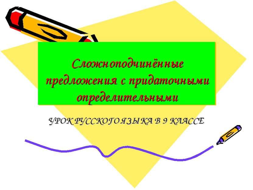 Сложноподчинённые предложения с придаточными определительными УРОК РУССКОГО Я...