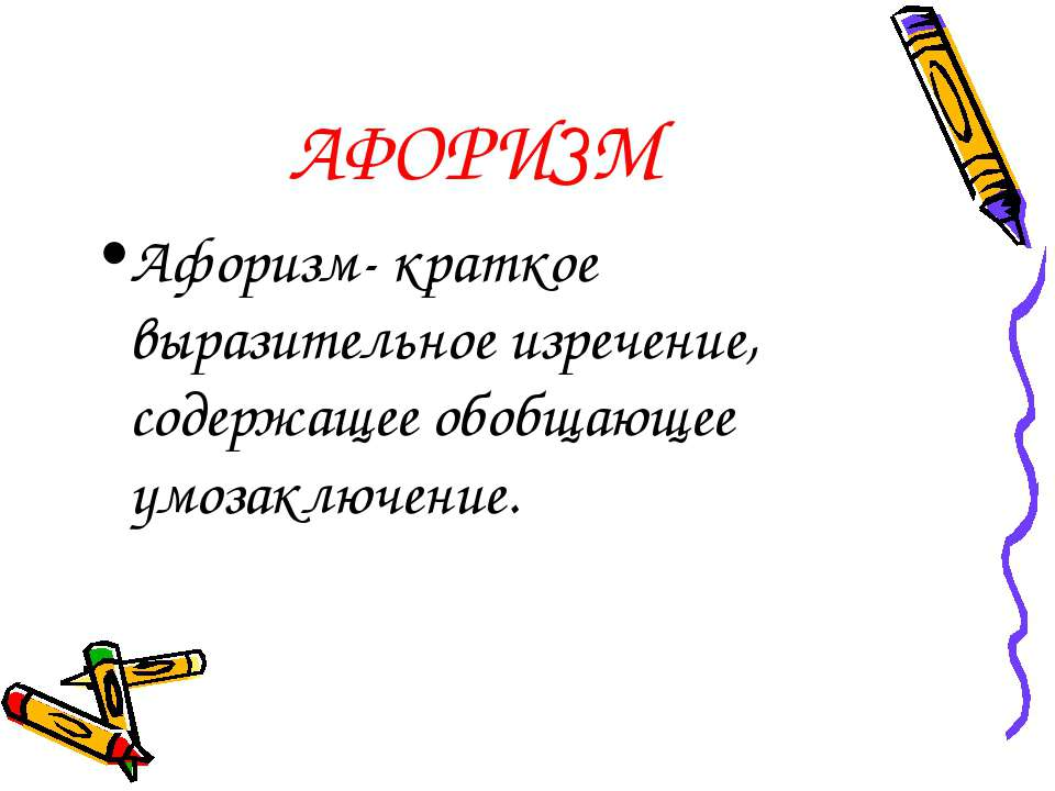 АФОРИЗМ Афоризм- краткое выразительное изречение, содержащее обобщающее умоза...