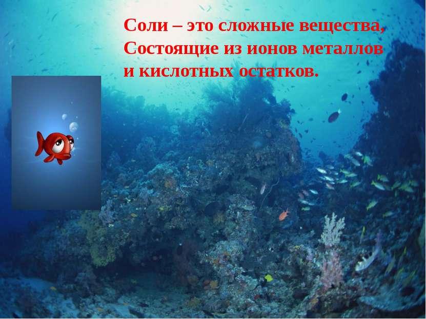Найди соли H2O Zn(NO3)2 Ba(NO2)2 NaOH Fe2O3 Cr(OH)3 K2SiO3 CuO MnCl2 NH4OH K2...