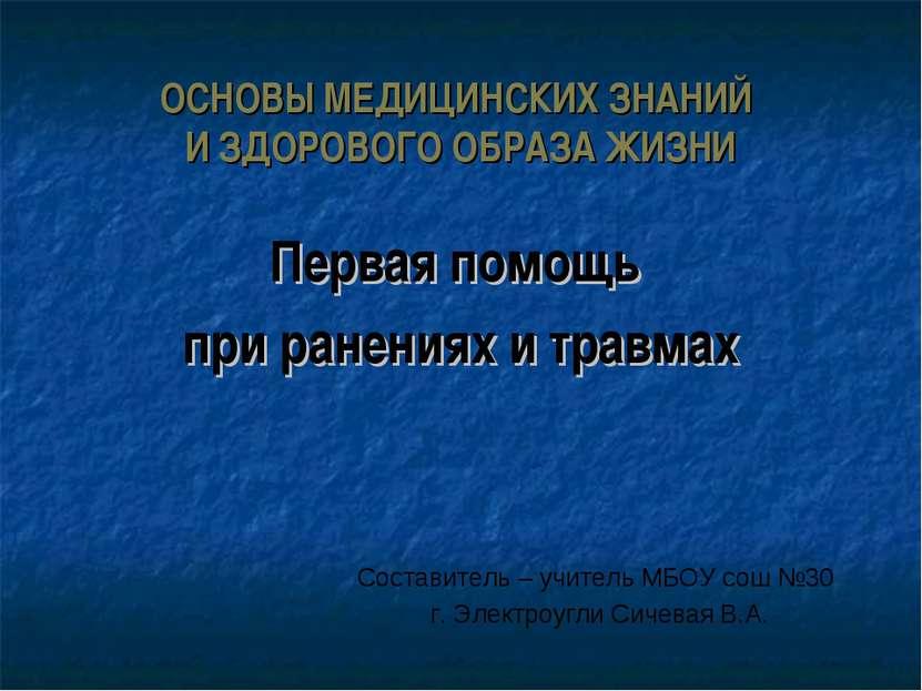 ОСНОВЫ МЕДИЦИНСКИХ ЗНАНИЙ И ЗДОРОВОГО ОБРАЗА ЖИЗНИ Первая помощь при ранениях...