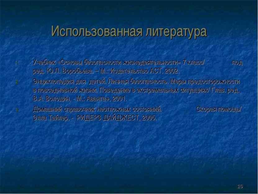 * Использованная литература Учебник «Основы безопасности жизнедеятельности» 7...