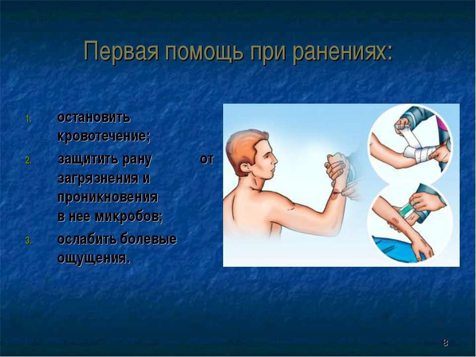 * остановить кровотечение; защитить рану от загрязнения и проникновения в нее...