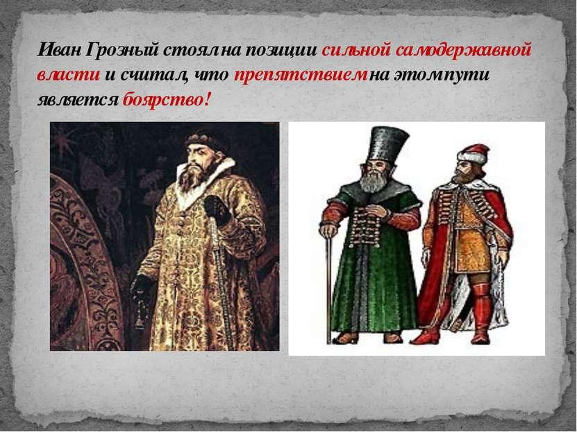 Иван Грозный стоял на позиции сильной самодержавной власти и считал, что преп...