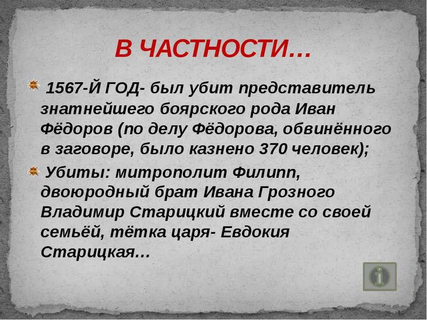 За рубежом Ивана Грозного назвали ужасным; Опричнина позволила Ивану укрепить...