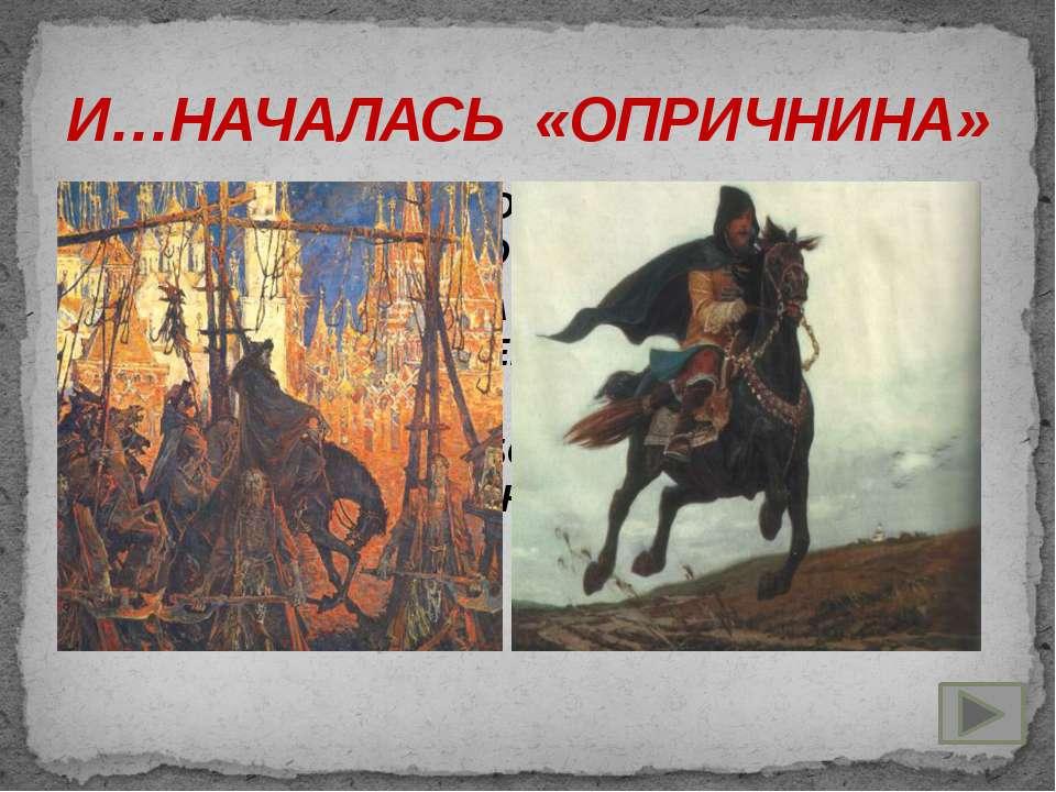1570-й год – опричный суд в Новгороде творился полтора месяца! Генрих Штаден ...